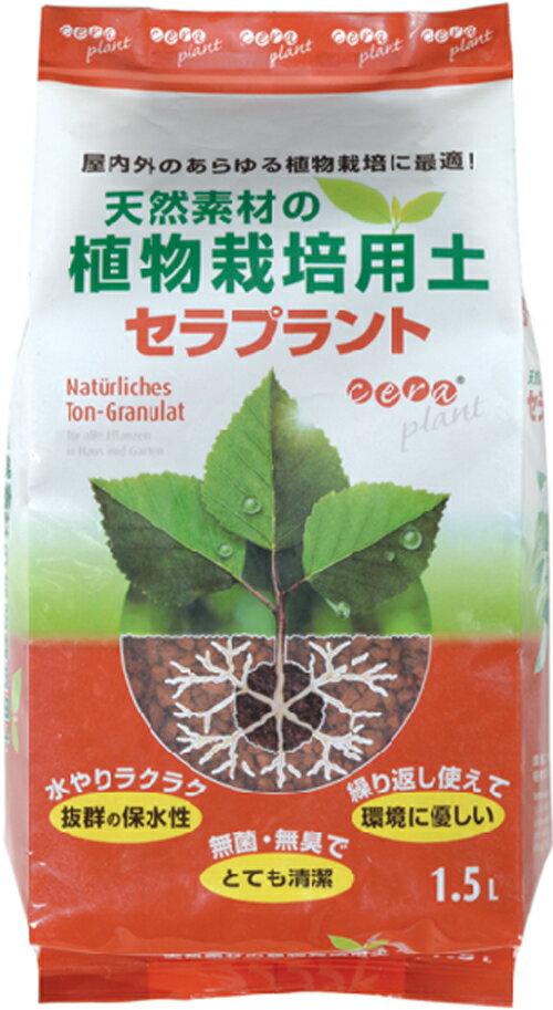 【ハイドロカルチャー】 セラプラント 1.5L 室内園芸には欠かせません ハイドロコーン ドイツからやってきた無菌・無臭の園芸用土です。 花壇の化粧砂にも最適 ハイドロボール 水耕栽培 P27Mar15