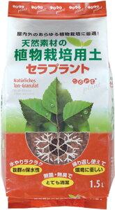 【ハイドロカルチャー】 セラプラント 1.5L インドアグリーン 室内園芸には欠かせません ハイドロコーン 多肉植物やミニ観葉に ドイツからやってきた無菌・無臭の園芸用土です。 花壇の