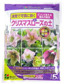 【花ごころ】 クリスマスローズの土 5L 清楚で可憐に咲かせます どっしりと根から支える重めの配合 培養土 園芸 ガーデニング イングリッシュガーデン