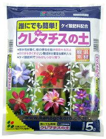 【花ごころ】 クレマチスの土 5L 培養土 初めての方も安心。ビギナーにもおすすめ!! 園芸 ガーデニング