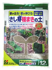 【花ごころ】 さし芽種まきの土 12L 発芽しやすく軽い『たねまき』専用の培養土です。初めての方も安心。初期生長を助けます 専用土 園芸用土 ガーデニング