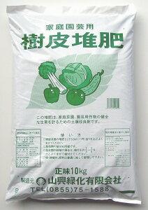 樹皮堆肥 たい肥 10kg 20L (製造地:島根県) バーク堆肥 土壌改良材 家庭菜園、園芸用作物の健全な生育を計るための土壌改良剤 バラにも良し!! オリジナルの用土作りには欠かせません!おい