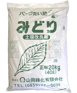 【農家・農園さんに大好評!】 みどりバーク たい肥 20kg 40L 家庭菜園、オリジナルの土作りには欠かせない堆肥です。 野菜作りに 土壌改良材 (製造地:島根県) バラ 園芸 ガーデニング