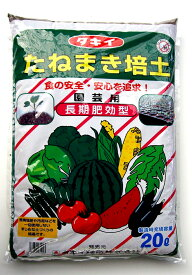 タキイ種苗 たねまき培土 20L 食の安全・安心を追求! 種まきの土 培養土 園芸用土 ガーデニング 花や野菜栽培に 家庭菜園