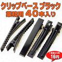 ヘアクリップベース55mm ブラック40個入【260−2】 業務用卸パック 〜手芸 アクセサリー パーツ ハンドメイド 手作り 大量 クラフト…