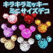 ■どれでも98円パックキラキラミッキーデコ電パーツ各色5個入り