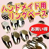 ■どれでも98円パック指輪リングパーツアクセサリーパーツ