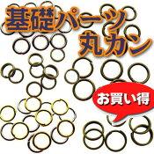■どれでも98円パック丸カン基礎パーツ