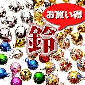 ■どれでも98円パック鈴手芸用品ハンドメイド材料