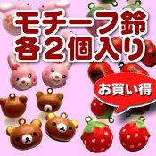 ■どれでも98円パックモチーフ鈴各2個入り手芸用品