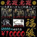Hukubukuro10000 1