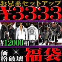 Hukubukuro3333oni 1