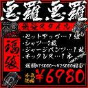 Hukubukuro6980 1