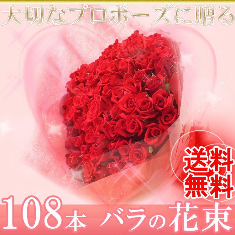 プロポーズ花束 永遠の108本赤いバラ 花束 結婚式 サプライズ【送料無料・高品質60センチバラ使用】…抱えきれないほどのバラの花束でプロポーズ ギフト  サプライズプロポーズ