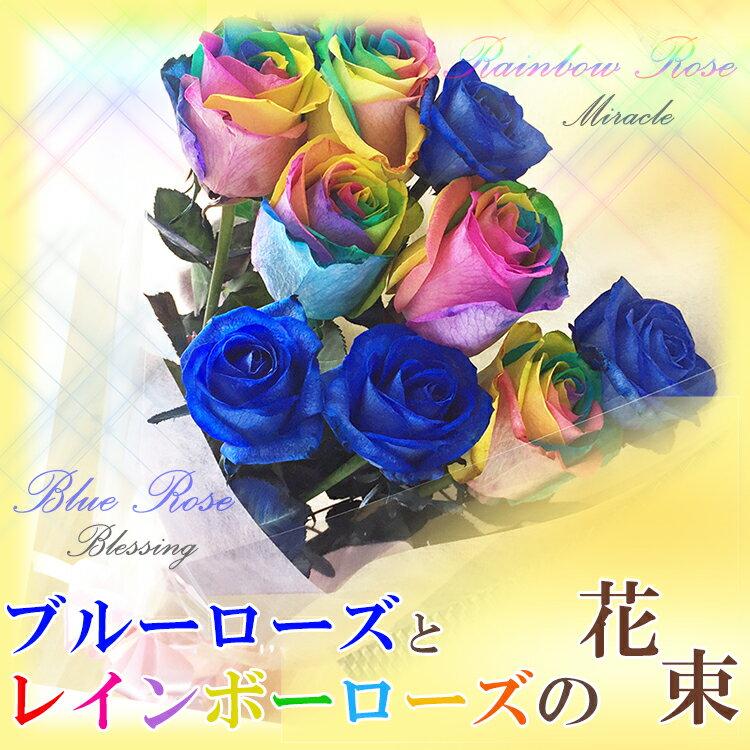 【送料無料】ブルーローズ レインボーローズ 2種類10本の花束!オランダ産高級 お誕生日や結婚記念日、ブルーローズ レインボーローズ、ギフト 誕生日 青い薔薇 バラ 花束 クリスマス