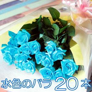 ブルーローズ バラ 花束 20本 国産水色 ライト 青いバラ 水色のバラ 送別 卒業 花 ブーケ お花 フラワー おすすめ 人気 歓送迎 退職 開店祝い 結婚祝い ギフト プレゼント お返し 母の日