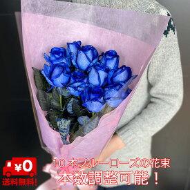 ブルーローズ 10本 青いバラ オランダ産高級 お誕生日 や 結婚記念日 開店祝い 退職祝い ギフト 花 バラ ブーケ 花束 お花 フラワー お返し おすすめ 人気 プレゼント 歓送迎 退職 開店祝い 結婚祝い