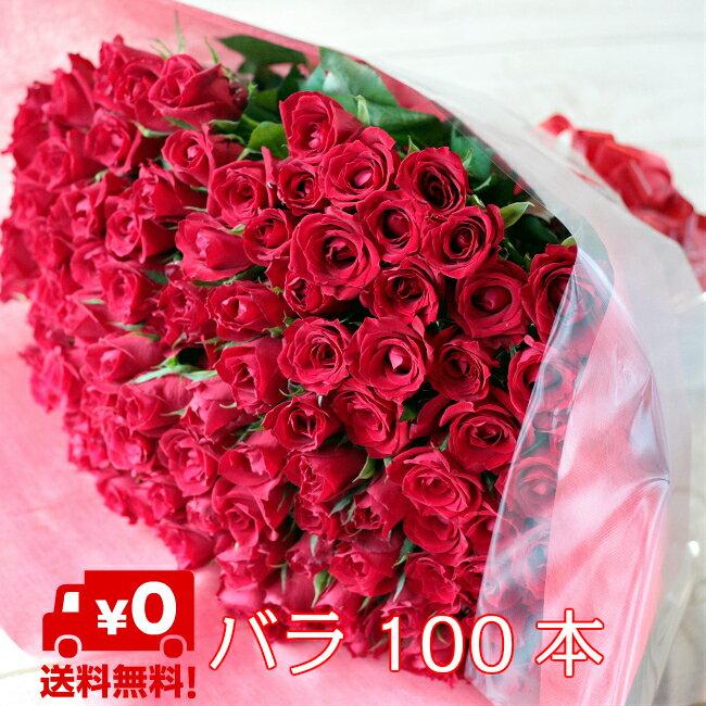 バラ 100本【送料無料】【花束】 クリスマス サプライズ 送別 卒業 女性に人気のギフト 結婚記念日 贈り物 バラ 花束