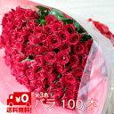 バラ 100本 花束 [ プロポーズ 108本 に変更可能] 誕生日 結婚式 サプライズ ギフト 結婚記念日 薔薇 プレゼント 花 …