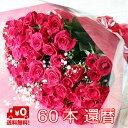【バラ 還暦 還暦祝】【送料無料】バラ 60本 かすみ草付きの花束 60歳 誕生日 赤いバラ60本 還暦 還暦祝い 本数 変…