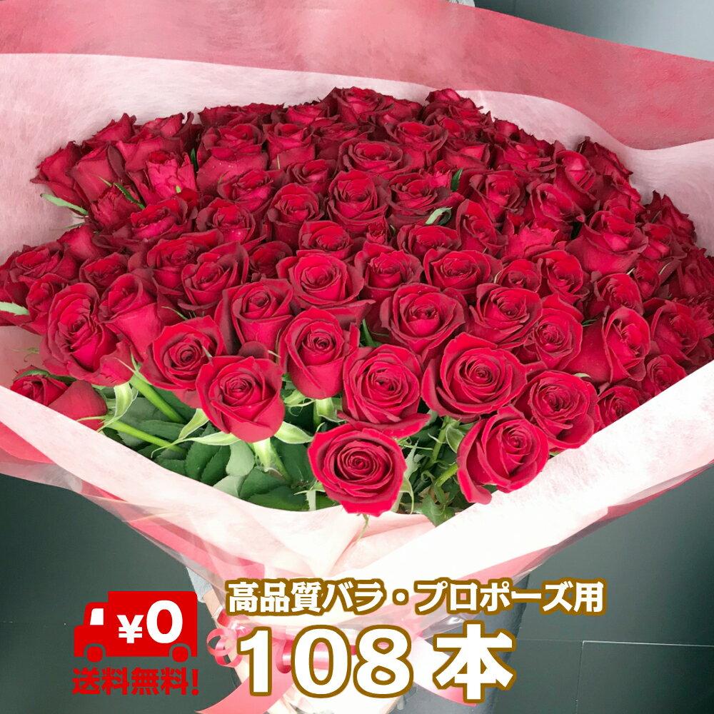 プロポーズ 花束 バラ 108本 国産品【送料無料】【高品質 60センチバラ】永遠 の 108本 赤いバラ 花束 結婚式 サプライズ バレンタイン バラ の 花束 で プロポーズ ギフト