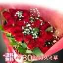 【送料無料】バラ 花束 30本 カスミソウ付き誕生日 結婚記念日 バラ の 花束