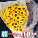 ひまわり 花束 100本 誕生日 プレゼント ヒマワリ 向日葵 ひまわりの花束 ブーケ お花 花 フラワー 女性 ギフト 結婚…