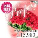 プロポーズ花束 永遠の108本 深紅 赤いバラ花束告白 結婚式 サプライズ【送料無料・お得な40センチバラ使用】花言葉は…