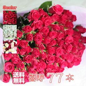 喜寿 バラ 77本 の 花束【送料無料・全色同価格】喜寿のお祝いや 誕生日 などの プレゼント におすすめ  女性に人気のギフトです 誕生日 還暦 送別 喜寿 結婚記念日 贈り物 バラ 花束