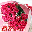[還暦祝] バラ 60本 かすみ草付きの花束 60歳 誕生日 記念日 赤いバラ60本 かすみ草 還暦 本数 変更可能 プレゼント …