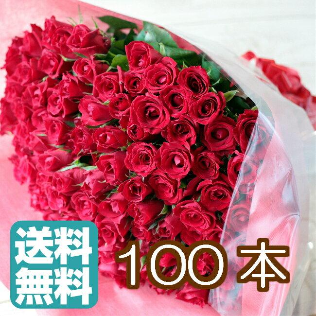 バラ 100本 花束 送料無料記念日にバラ100本の花束を 送別 薔薇100本が大人気 生花でプロポーズ クリスマスにサプライズ 【楽ギフ_包装】【楽ギフ_メッセ入力】