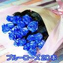 ブルーローズ 花束 20本 オランダ産の青いバラ ギフト 送別 卒業 青バラ