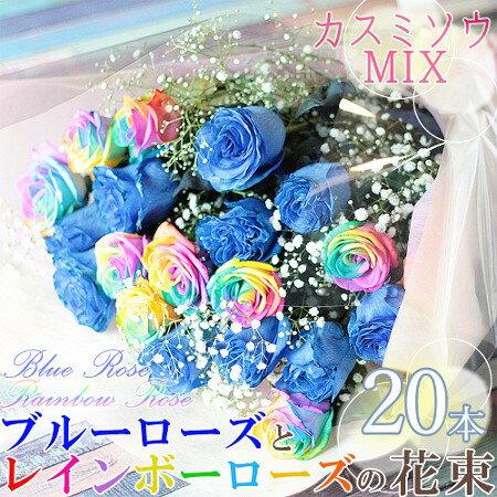 【送料無料】ブルーローズ レインボーローズの2品種 計20本にカスミソウ3本の花束!奇跡のバラ レインボーローズ クリスマス 薔薇 花束 お祝い 誕生日 記念日 ギフト 贈り物