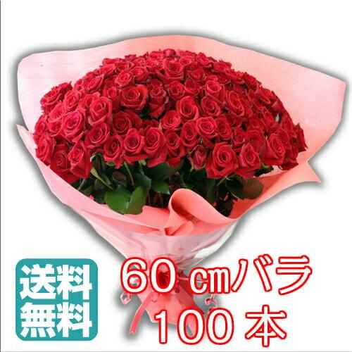 母の日 【送料無料】バラ 100本の花束 高品質国産使用 送別 卒業 記念日・誕生日はバラの花束でお祝い バラギフト ローズ 還暦祝い プロポーズ