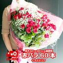 バラ 還暦 還暦祝い 国産品 赤 60本 花束 と かすみ草5本 送料無料還暦 の お祝い 誕生日などの プレゼントにおすす…
