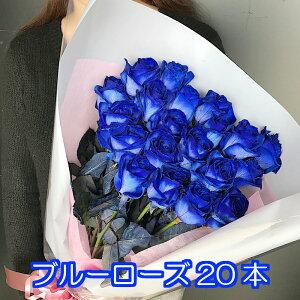 ブルーローズ 20本 花束 オランダ産の 青いバラ 送別 卒業 青バラ 花 バラ ブーケ お花 フラワー おすすめ 人気 歓送迎 退職 開店祝い 結婚祝い ギフト プレゼント お返し