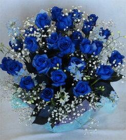 バラのアレンジメント【ブルーローズ】 30本【青いバラ】【誕生日 花】