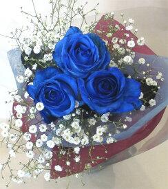 ブルーローズ・青いバラ!ブルーローズ 3本&カスミソウ花束【誕生日 花】【いい夫婦の日】