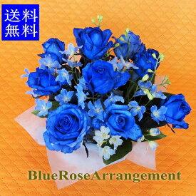 バラのアレンジメント【ブルーローズ】 10本【青いバラ】【誕生日 花】ブルーローズの花言葉:神の祝福、喝采、奇跡
