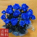 バラのアレンジメント【ブルーローズ】 20本【青いバラ】【誕生日 花】