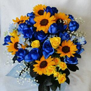 青いバラとヒマワリのアレンジメント L【ブルーローズ】【父の日】【結婚祝い 花】【誕生日 花】ブルーローズのアレンジメント
