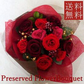 【プリザーブドフラワー 花束】/ワイン花束 (バラ11本の花束です『あなたは私の宝物、最愛』という意味があります)【プリザーブド・フラワー】【結婚の御祝い】【プロポーズの花】【ホワイトデー】