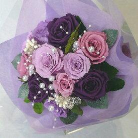 【プリザーブドフラワー 花束】/パープル花束 【プリザーブド・フラワー】【敬老の日】【誕生日の花】【結婚の御祝い】【プロポーズの花】