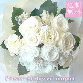 【プリザーブドフラワー 花束】/ホワイトローズ花束 【プリザーブド・フラワー】【誕生日の花】【結婚の御祝い】【プロポーズの花】
