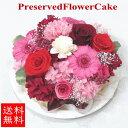 プリザーブドフラワー/ピンク&レッド おまかせフラワーケーキL