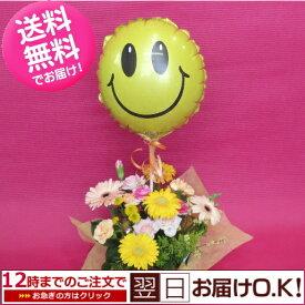 【バルーンフラワー】 スマイル あす楽対応 【誕生日 花】【お祝いの花】【発表会の花】