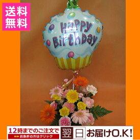 【バルーンフラワー】バースデー あす楽対応 【フラワーバルーン】【誕生日 花】