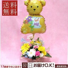 【バルーンフラワー】ベアー あす楽対応 【誕生日 花】【出産祝いの花】