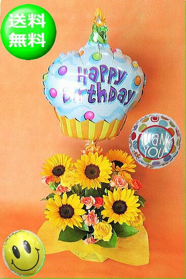 【バルーンフラワー】ひまわりアレンジS & バルーン【ヒマワリ】【誕生日 花】