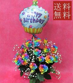 【バルーンフラワー】レインボーローズ20本のアレンジメント/送料無料 レインボーローズの花言葉:無限の可能性 奇跡 【結婚祝い 花】【誕生日 花】【七色のバラ】